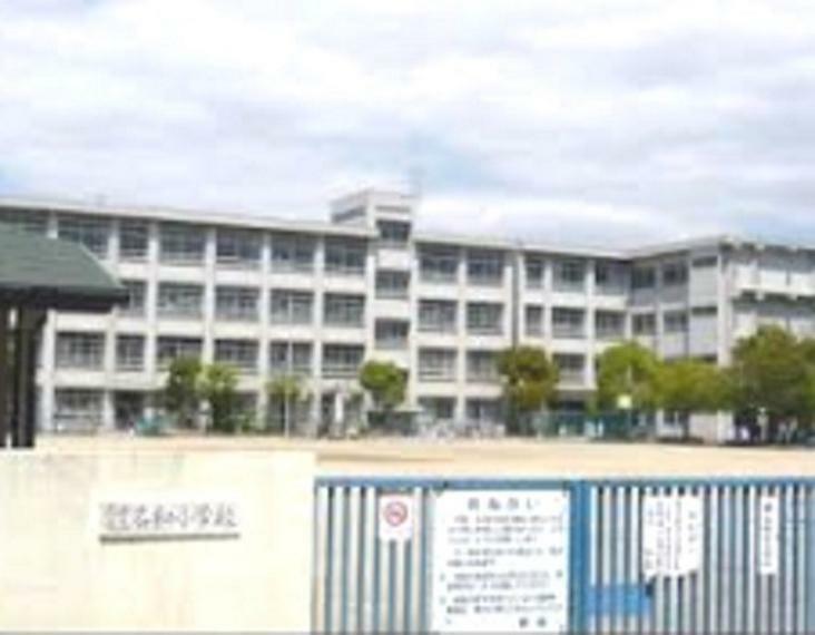 小学校 尼崎市立名和小学校まで645m 徒歩9分