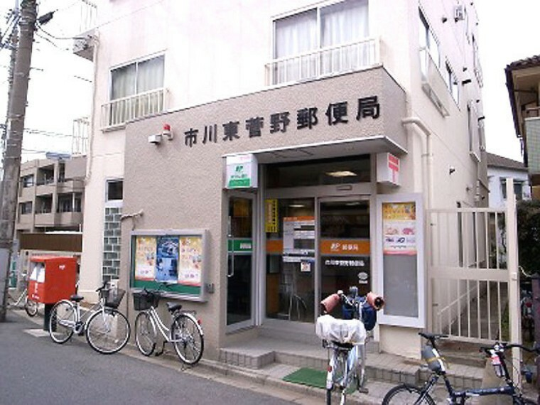 郵便局 市川東菅野郵便局