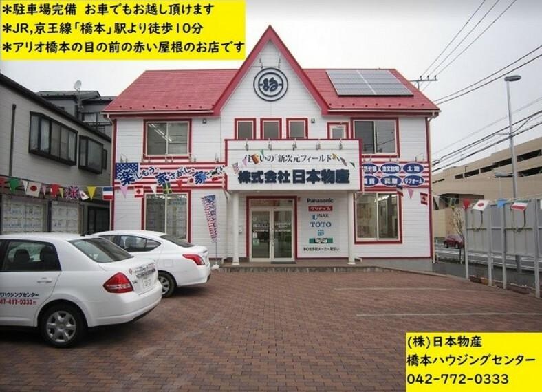 株式会社日本物産