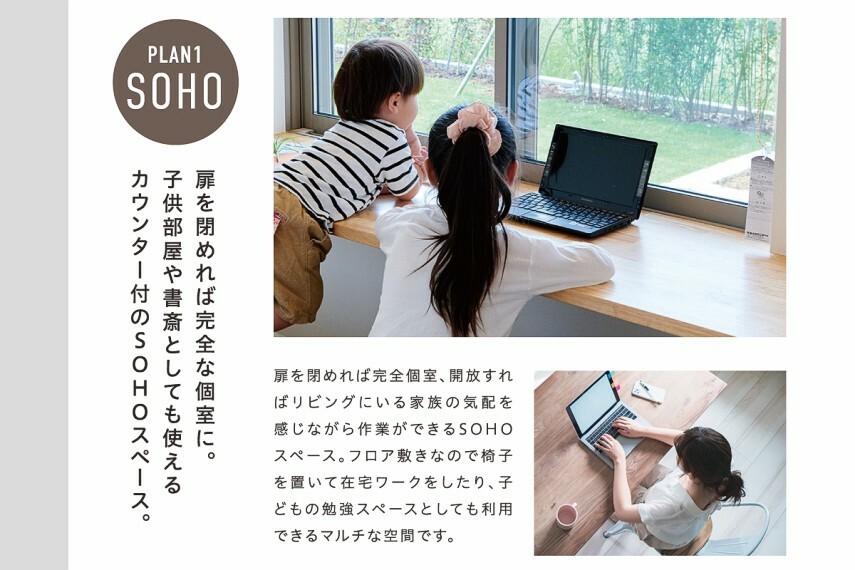 居間・リビング 【PLAN01/SOHOコーナー】  扉を閉めれば な個室になる、カウンター付のSOHOスペースを設けた1号棟。