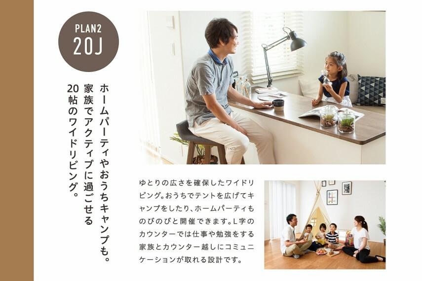 居間・リビング 【PLAN02/ワイドリビング】  ダイニング近くにカウンターを設け、LDKで20畳の広さを確保した2号棟。