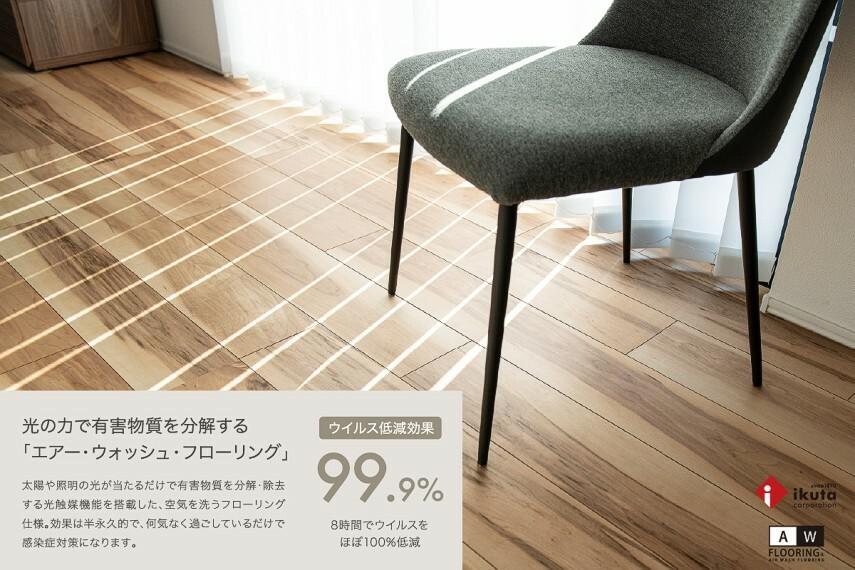 居間・リビング 【エアー・ウォッシュフローリング】  床材はエアー・ウォッシュフローリングを採用。最先端の光触媒技術により、太陽や照明の光が当たるだけでウイルスや雑菌などの有害物質を分解するフローリングです。