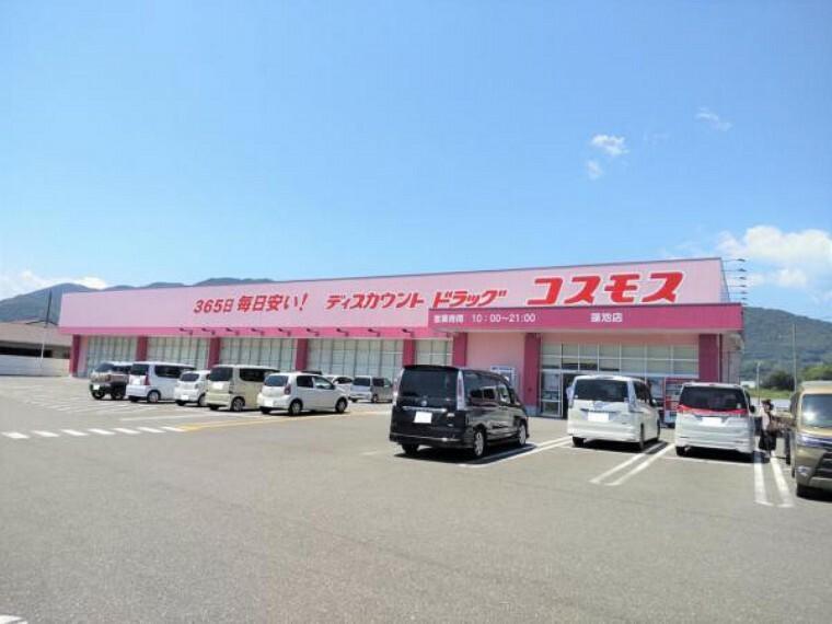 ドラッグストア ディスカウントドラッグコスモス蓮池店様まで約1400m。道を挟んで東隣にコンビニもあるのでついでの買い物もできますよ。