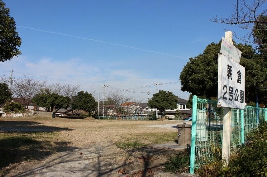 公園 朝倉2号公園
