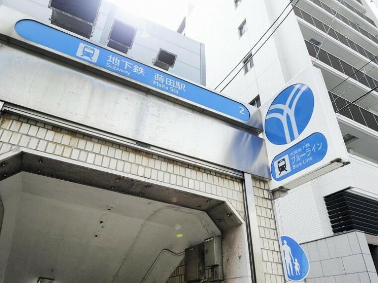 蒔田駅(「横浜」駅までは乗車12分。「桜木町」駅へは乗車9分。グルメやショッピングも気軽に楽しめます。)