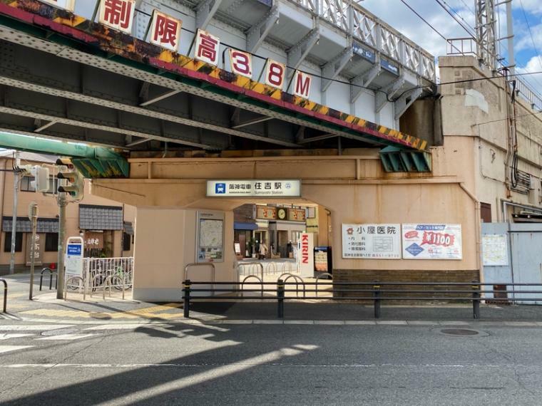 阪神「住吉」駅