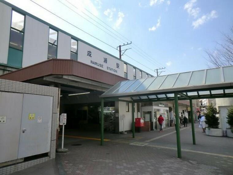 成瀬駅まで約2020m