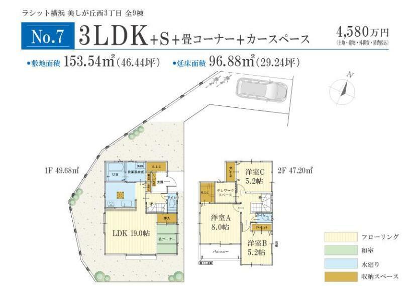 参考プラン間取り図 価格: 4580万円間取り: 3LDK+S土地面積: 153.54m2建物面積: 96.88m2