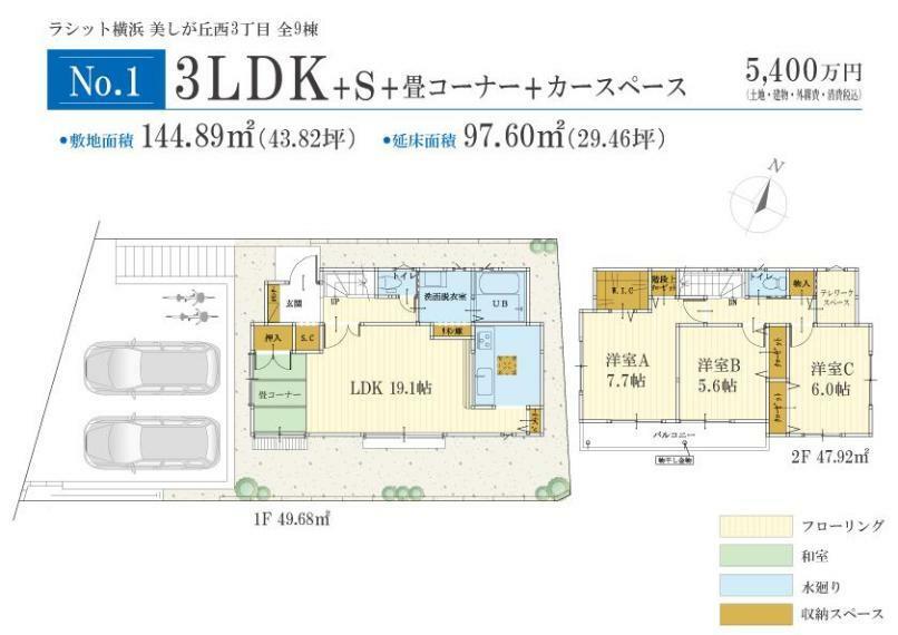 参考プラン間取り図 価格: 5400万円間取り: 3LDK+S土地面積: 144.89m2建物面積: 97.6m2