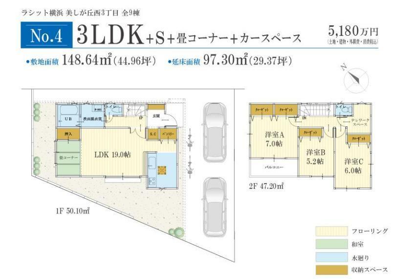 参考プラン間取り図 価格: 5180万円間取り: 3LDK+S土地面積: 148.64m2建物面積: 97.3m2