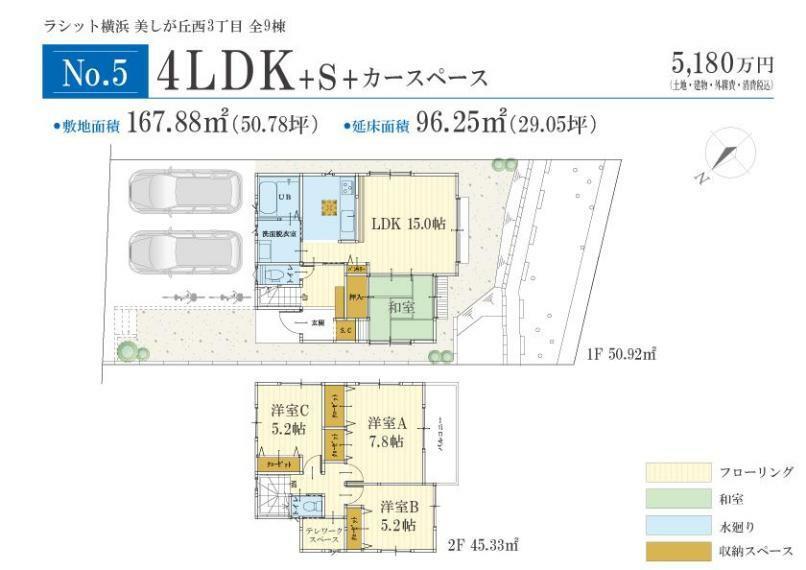 参考プラン間取り図 価格: 5180万円間取り: 4LDK+S土地面積: 167.88m2建物面積: 96.25m2