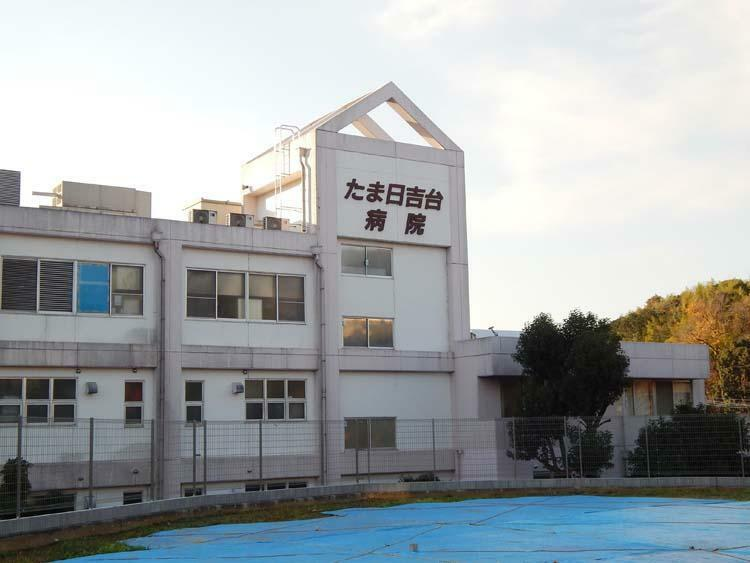 病院 晃進会 たま日吉台病院まで210m 最寄りの総合病院。内科、呼吸器内科、外科、脳神経外科、整形外科、皮膚科、リハビリテーション科など診療しており、もしものときも安心です。