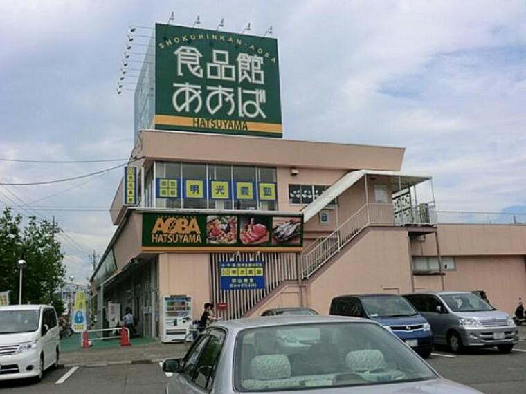 スーパー 食品館あおば 初山店