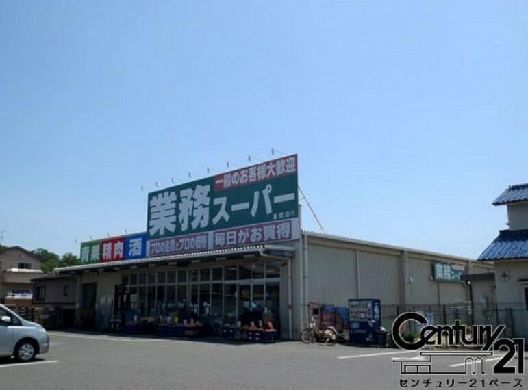 スーパー 業務スーパー新庄店