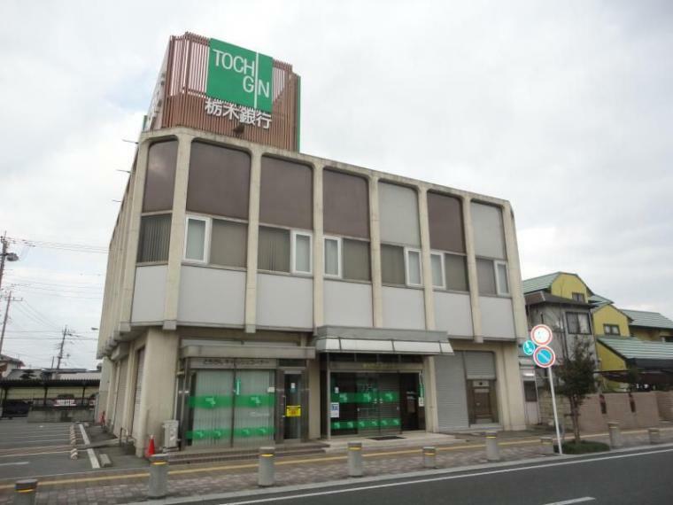 銀行 栃木銀行石橋支店