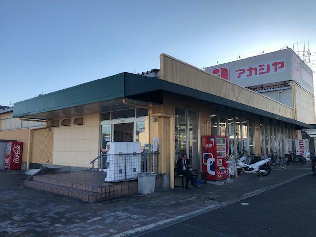 スーパー アカシヤ枚方長尾店