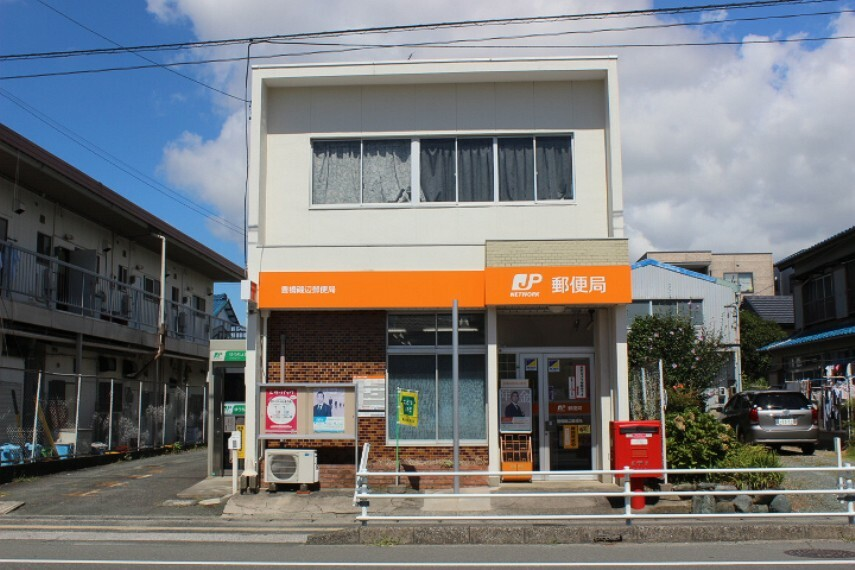 郵便局 豊橋磯辺郵便局