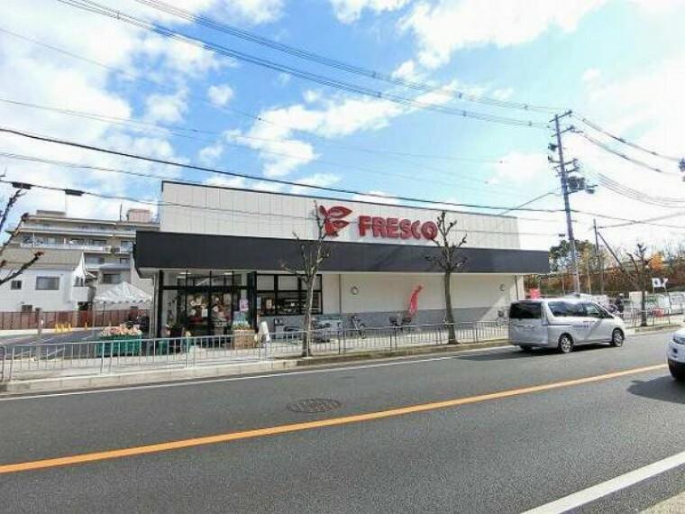 スーパー フレスコ 東田宮店