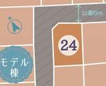 【Alba みどりの杜】八千代市八千代台南2丁目全33区画