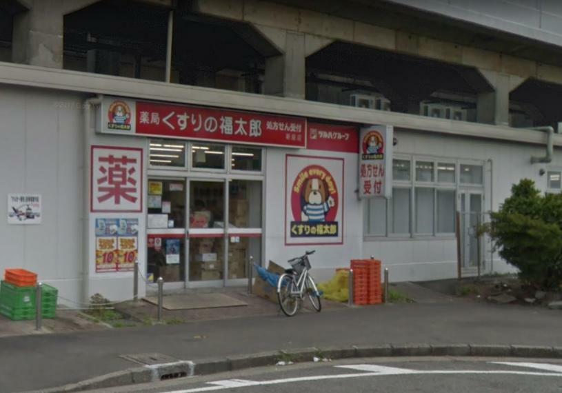ドラッグストア くすりの福太郎新座店