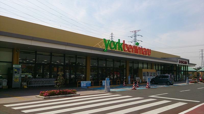 スーパー ヨークベニマル小山雨ヶ谷店