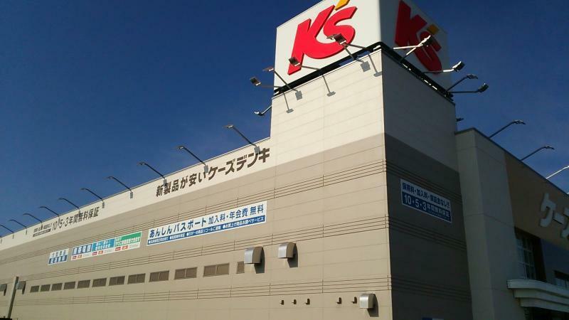 ホームセンター ケーズデンキ小山店