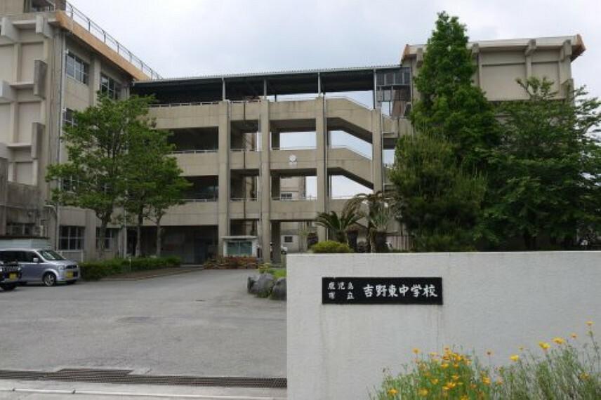 中学校 【中学校】鹿児島市立吉野東中学校まで1216m