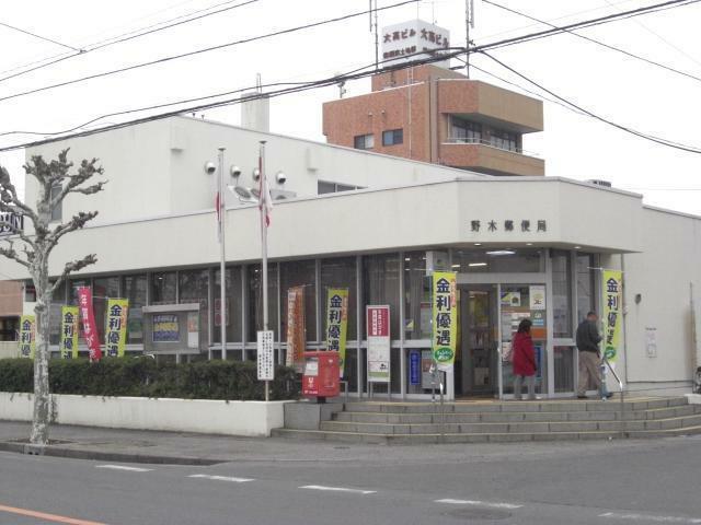 郵便局 野木郵便局