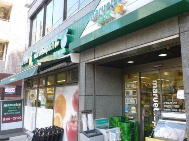 スーパー ●マルエツプチ雑司が谷二丁目店