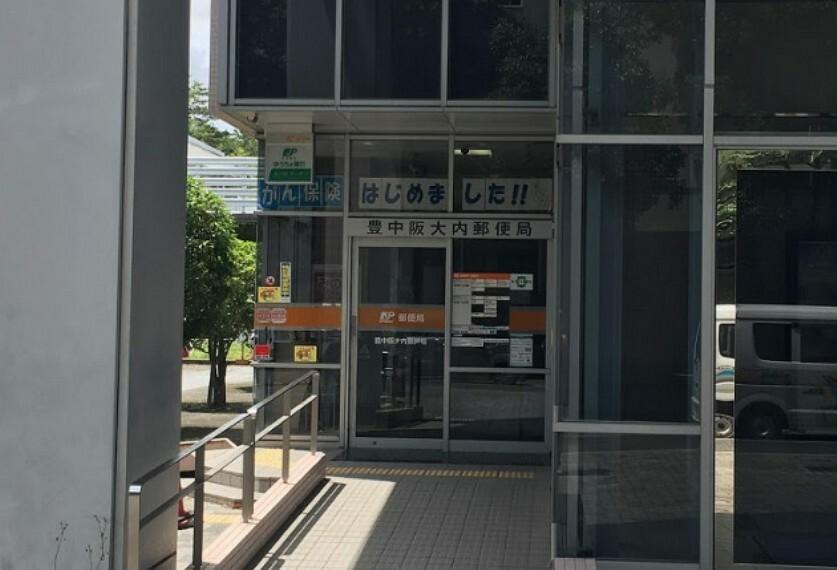 郵便局 【郵便局】豊中阪大内郵便局まで506m