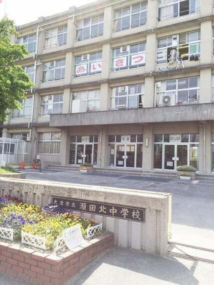 中学校 瀬田北中学校