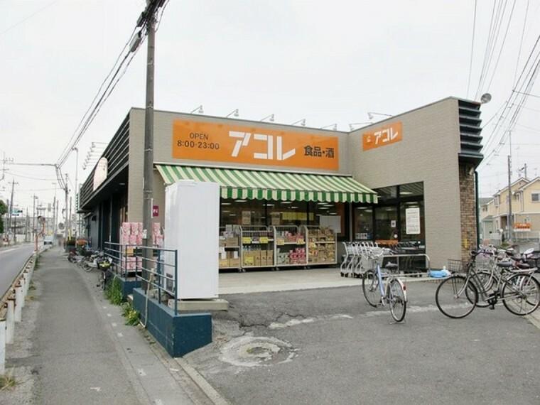 スーパー アコレ 水谷東2丁目店