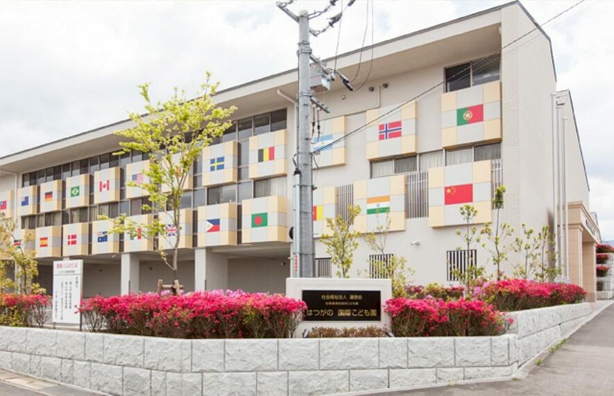 幼稚園・保育園 はつがの国際こども園まで 200m