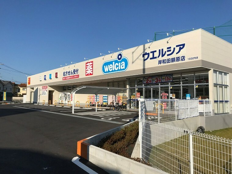 ドラッグストア ●ウエルシア岸和田額原店まで徒歩1分(約50m) 営業時間:9時~24時。食品から生活用品までが揃うドラッグストア、徒歩1分にあるのでとても便利です。