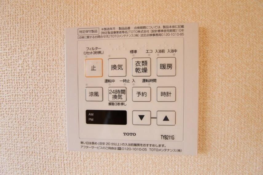 専用部・室内写真 施工例、浴室乾燥機リモコン