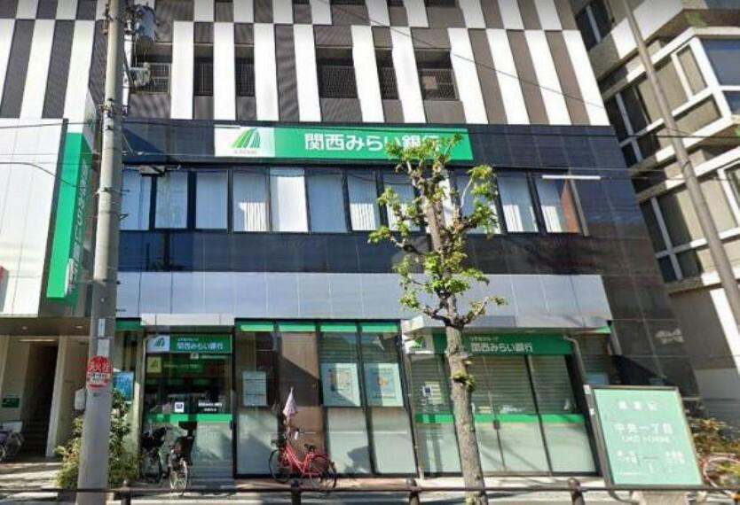 銀行 関西みらい銀行城東支店 約500m 徒歩7分