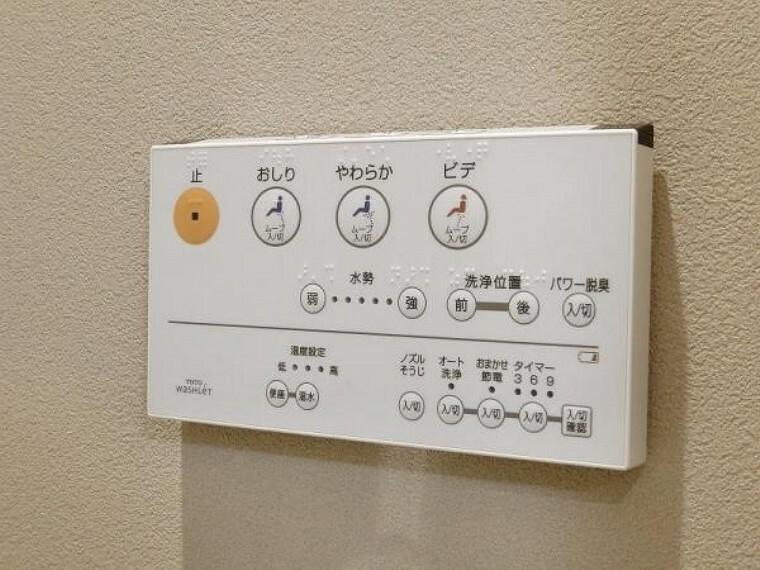 温水洗浄便座リモコン