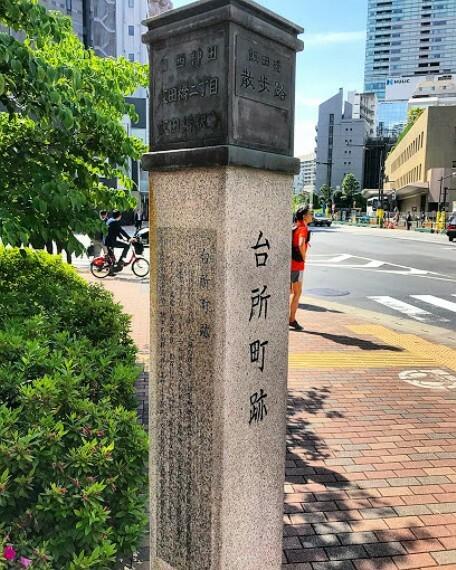 【文化財】台所町跡記念碑まで137m