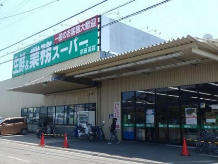 スーパー 【スーパー】業務スーパー 京田辺店まで341m