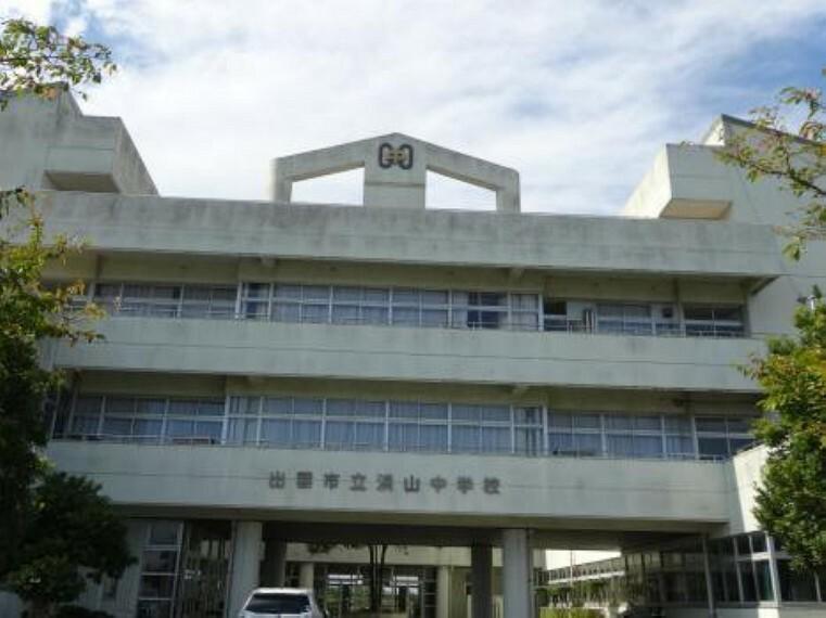 中学校 浜山中学校