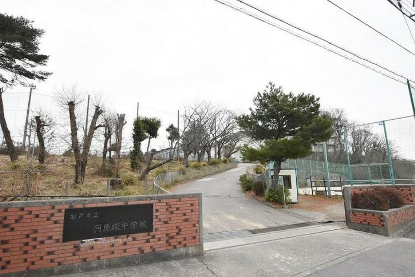 中学校 松戸市立河原塚中学校 徒歩23分。