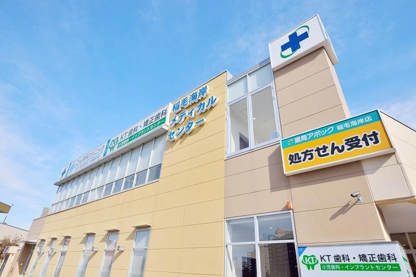 病院 稲毛海岸メディカルセンター(徒歩3分)ヤオコー稲毛海岸店敷地内、内科・歯科・薬局が徒歩3分