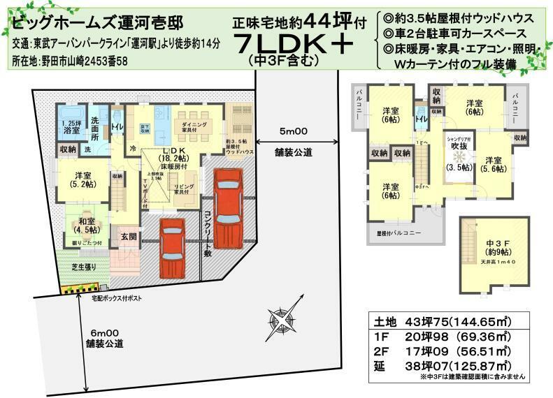 間取り図 7LDK(約9帖中3F洋室含む)+約3.5帖屋根付ウッドハウス+車庫2台可