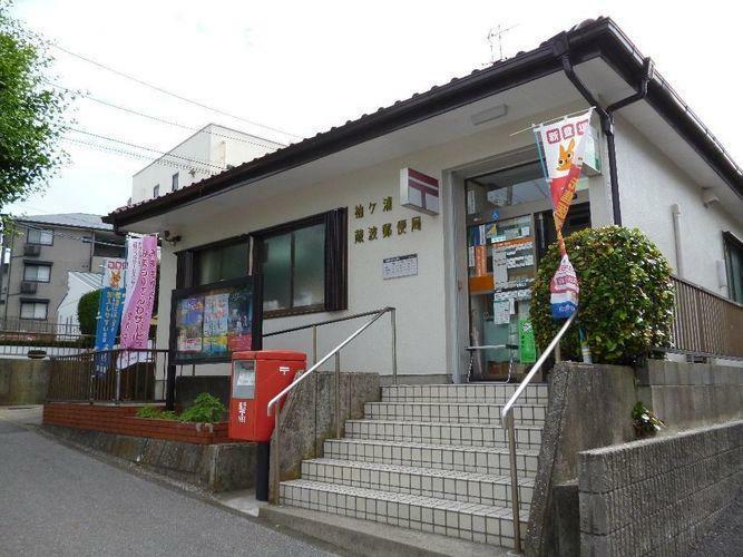 郵便局 袖ケ浦蔵波郵便局 徒歩18分。