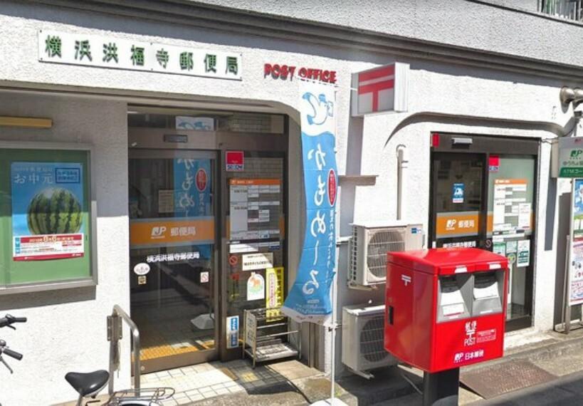 郵便局 横浜洪福寺郵便局