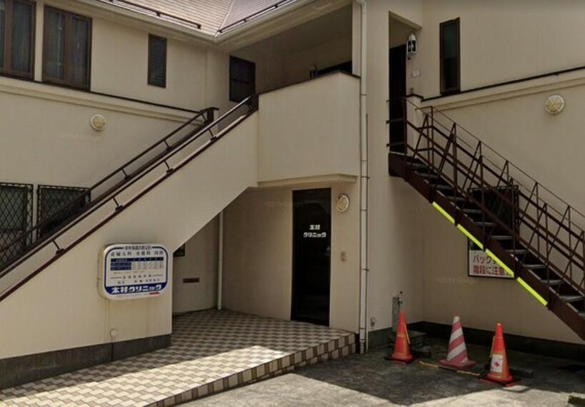 病院 木村クリニック