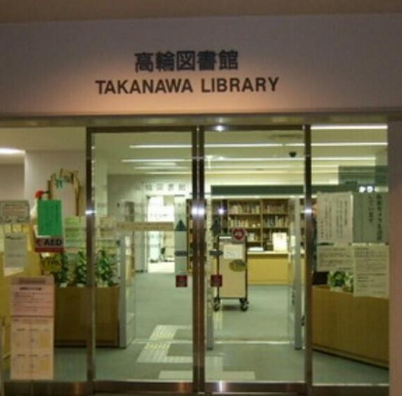 図書館 港区立高輪図書館