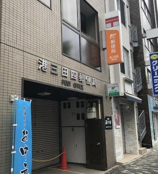郵便局 港三田四郵便局