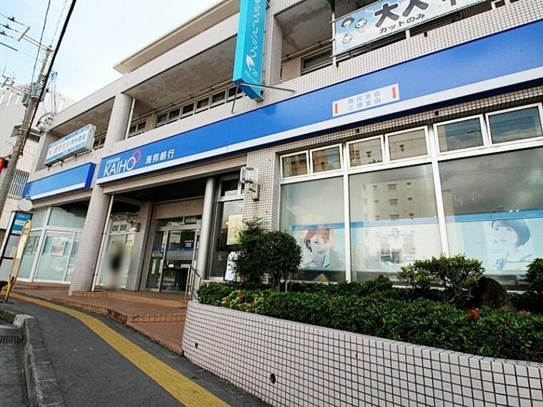 銀行 海邦銀行 三原・寄宮支店