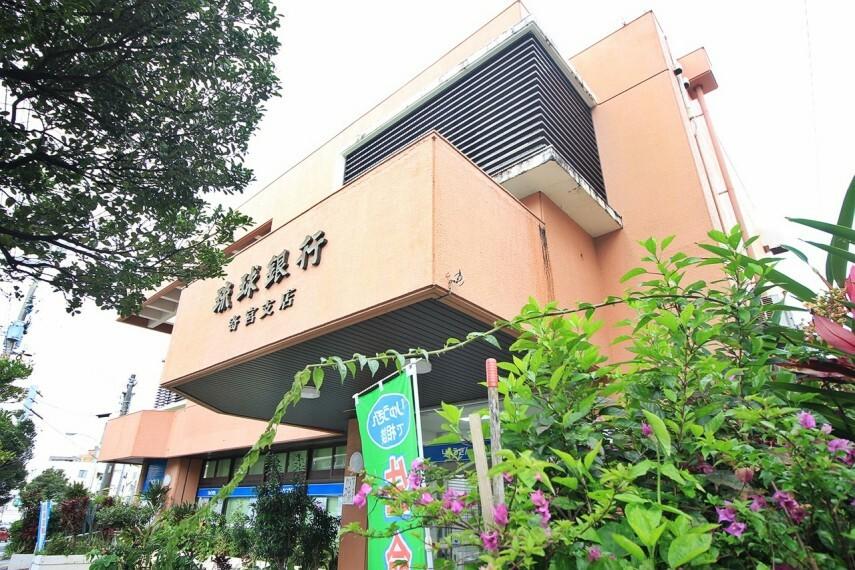 銀行 琉球銀行 寄宮支店